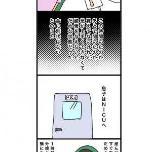 出産レポ【21】