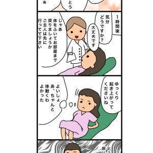 出産レポ【22】