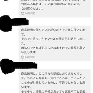 メルカリトラブル続報 ひどい言いがかり!!