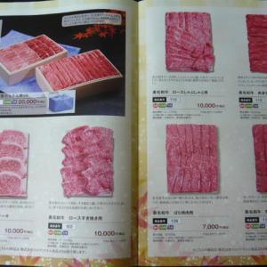 【株主優待】自社グループオリジナル商品特別販売のカタログはこんな感じ