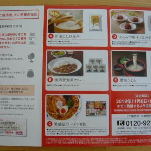 【株主優待】レトルトカレーのなかで一番好きなのが、ここの横須賀海軍カレーだが・・・