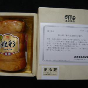 【株主優待】丸大食品からロースハムが届いた
