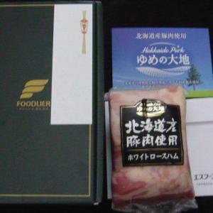 【株主優待】北海道産のものを全国の人に食べて貰えるのは道民としても嬉しい