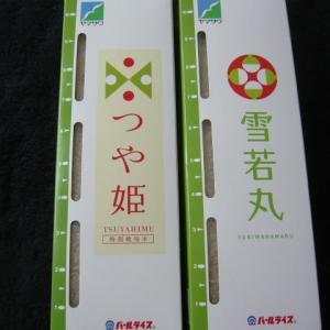 【株主優待】毎回思う、ここの米のパッケージはオシャレだ