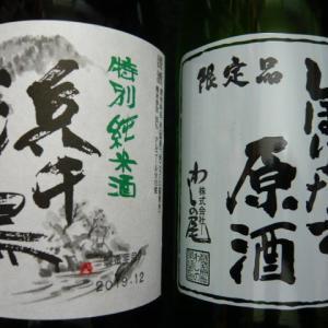【頂き物】今年の2月はずいぶんと日本酒に恵まれる