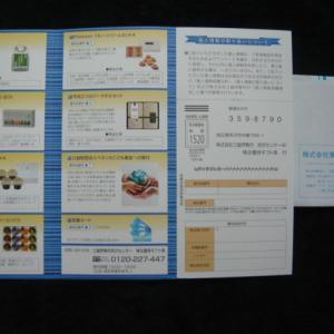 【株主優待】右下隅に図書カード1,500円があり即決