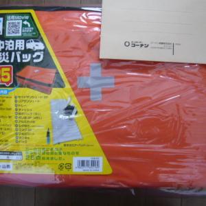 【株主優待】コーナン商事500株保有で送られてきた最後の商品