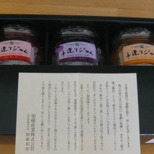【株主優待】加藤産業から手造りジャム3個セットが届いた