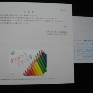 【株主優待】500円クオカードで少しは気が晴れた