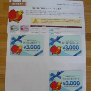 【株主優待】次回は買い増し500株で8,000円分貰う予定