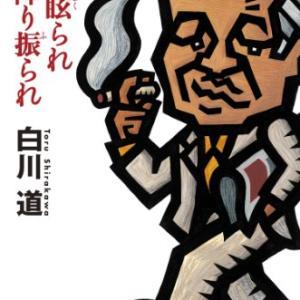 【ポチッ】「竜の道」を読む前に、Kindleにあった白川道氏の競輪話
