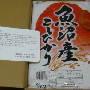 【株主優待】イオンファンタジーから魚沼産コシヒカリ3kgが届いた