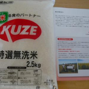 【株主優待】久世から無洗米2.5Kgが届いた