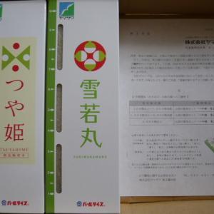 【株主優待】オリジナルな箱入りのつや姫と雪若丸のセット