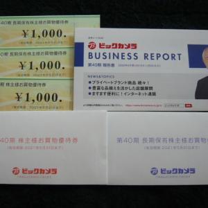 【株主優待】特定記録郵便で送るのが面倒くさいので、次回と合わせて一度で使う