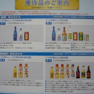 【株主優待】酒セットは何となく中途半端なので調味料セットを選ぶ
