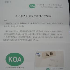 【記念優待】コーア商事から創立30周年の記念優待が送られてきた