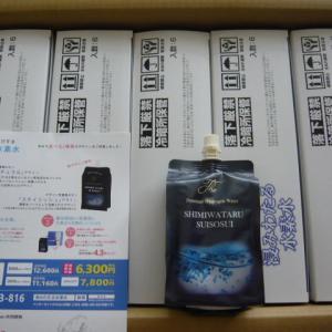 【株主優待】ずっしり重い「浸みわたる水素水」500ml×30本