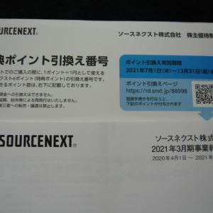 【株主優待】ソースネクストからポイントの引換え番号とやらが届いた