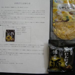 【株主優待】ちこり村から代替品とお詫びの品が届いた