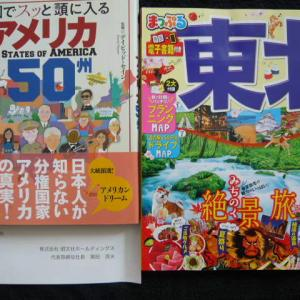 【優待選択品】地図商品はアメリカ50州、ガイド雑誌は東北