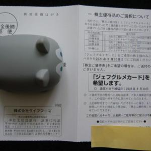 【株主優待】ジェフグルメカードを選択する場合はハガキを返送するライフフーズ
