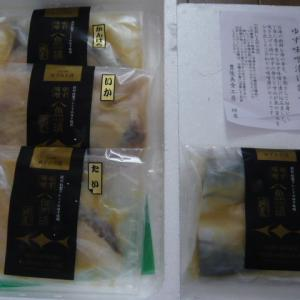 【優待選択品】真鯛・かんぱち・真あじ・いか、あまり見かけない種類の漬け魚セットである