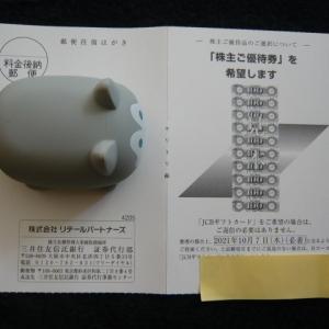 【株主優待】桐谷さんがおっしゃる「優待株はボケ防止」がこんな場面でも