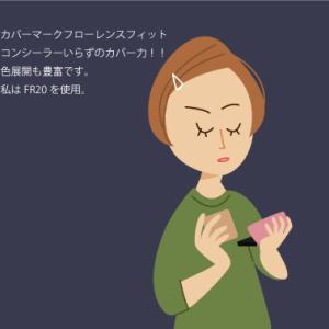 イラスト~ファンデーション~