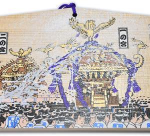 富岡八幡宮の絵馬 必勝合格絵馬、神輿絵馬、力士絵馬