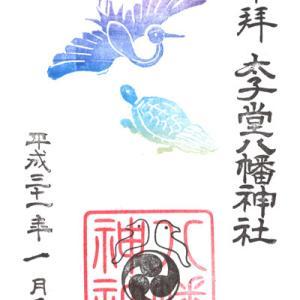 太子堂八幡神社 1月限定の御朱印 (三軒茶屋)
