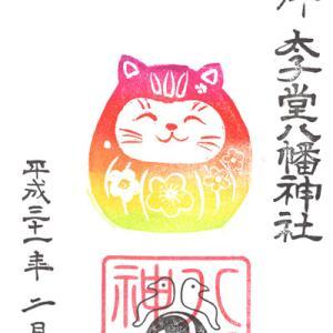太子堂八幡神社 2月限定の御朱印 (三軒茶屋)