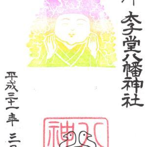 太子堂八幡神社 3月限定の御朱印 (三軒茶屋)