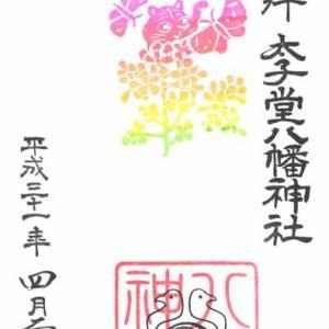 太子堂八幡神社 4月限定の御朱印 (三軒茶屋)