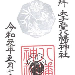 太子堂八幡神社 5月限定の御朱印 (三軒茶屋)