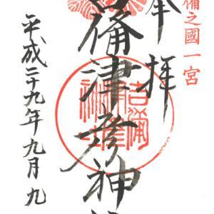 吉備津彦神社 御朱印 御朱印帳(岡山県北区)