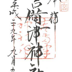 吉備津神社 御朱印 (岡山市北区)