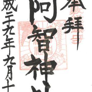 阿智神社 御朱印 (倉敷市)
