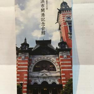 横浜 開港記念館での上級資格試験