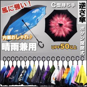 ♪♪~大人気の逆さ傘が入荷しました~♪♪