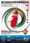 いよいよ全日本総合錦鯉品評会ウィーク