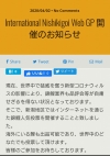 International Nishikigoi Web GP 開催だと