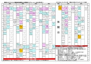 4月~プログラムタイムスケジュール(新型コロナウイルス感染症拡大防止対策案)
