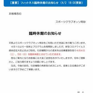 【重要】全館臨時休館のお知らせ 4/2 18:00 更新