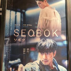 映画「ソボク」を観てきた!