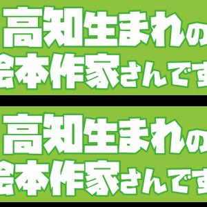 絵本作家さん紹介