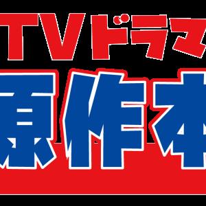 TVドラマ原作本