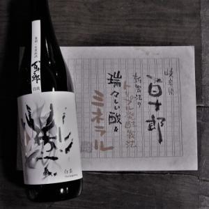 百十郎 新酒 入荷!!