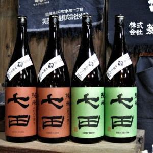 七田 2020新酒(^^)/~~~