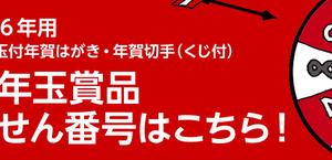 【平成28年】年賀はがきお年玉賞品当せん番号(2016/01/17発表)